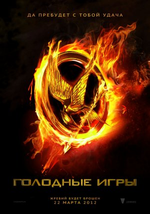 The Hunger Games 2812x4000
