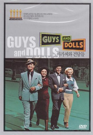 Guys and Dolls 320x466