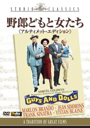 Guys and Dolls 353x500