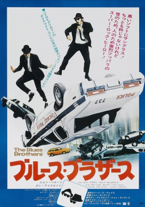 The Blues Brothers 1822x2588