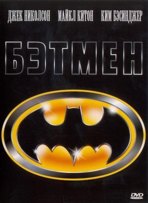 Batman 1100x1512