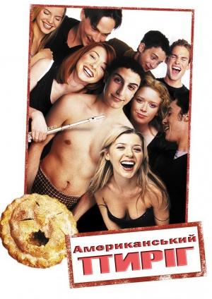 American Pie 998x1409