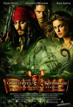 Pirates of the Caribbean: Dead Man's Chest 440x640