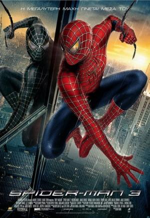 Spider-Man 3 440x640