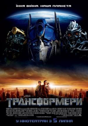 Transformers 800x1148