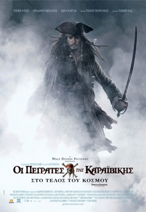Pirates of the Caribbean: At World's End 365x531