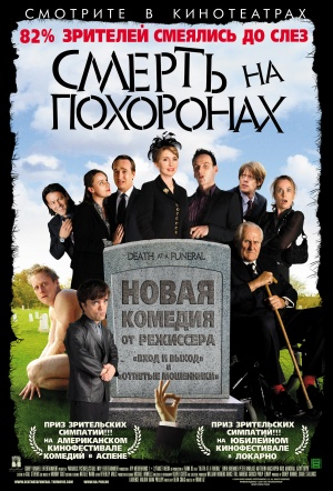 Un funeral de muerte 3395x5000