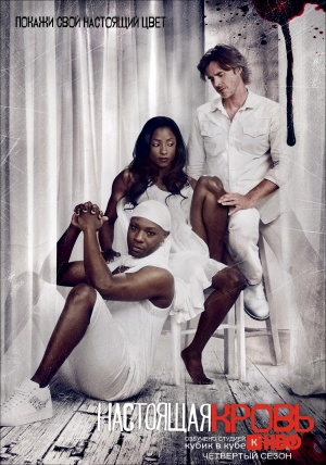 True Blood 1350x1927