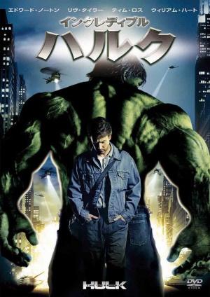 Der unglaubliche Hulk 1000x1413