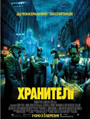 Watchmen 800x1061