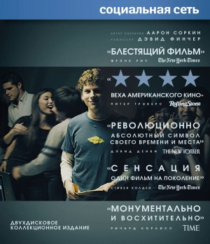 The Social Network 1723x2000