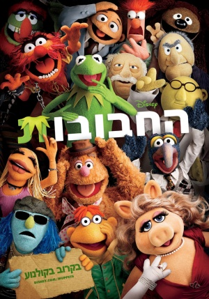 The Muppets 700x1000