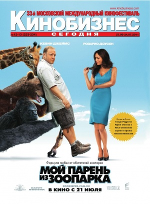 Zookeeper 989x1343