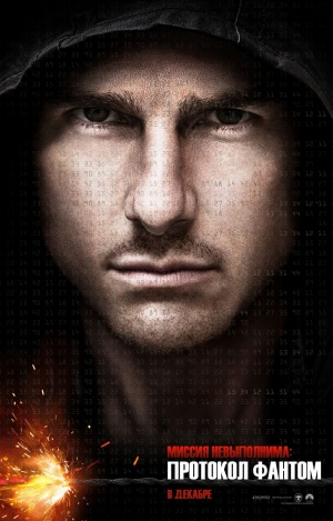 Mission: Impossible - Ghost Protocol 960x1500