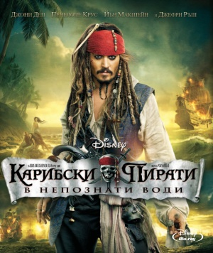 Pirates of the Caribbean: On Stranger Tides 1537x1823