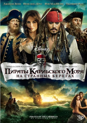 Pirates of the Caribbean: On Stranger Tides 784x1112