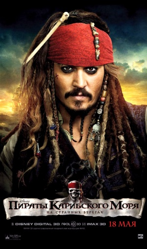 Pirates of the Caribbean: On Stranger Tides 711x1200