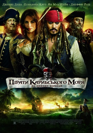 Pirates of the Caribbean: On Stranger Tides 800x1142