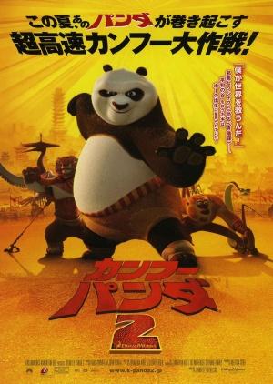Kung Fu Panda 2 2400x3372