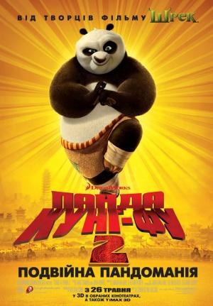 Kung Fu Panda 2 960x1380
