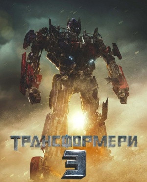 Transformers 3: Die dunkle Seite des Mondes 800x990