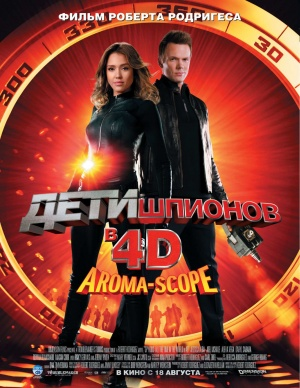 Spy Kids 4: All the Time in the World 1855x2400