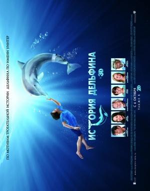 Dolphin Tale 3941x5000