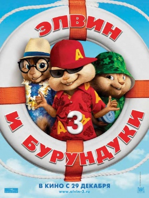 Alvin and the Chipmunks: Chipwrecked 951x1261