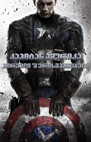 Captain America: The First Avenger Custom