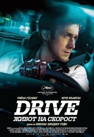 Drive 1871x2733