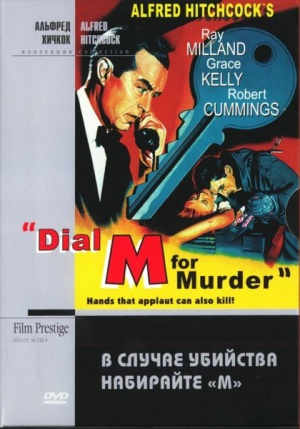 Dial M for Murder 420x600