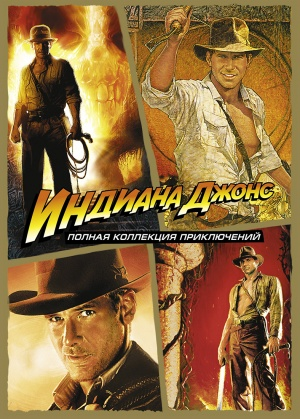 Indiana Jones and the Temple of Doom 788x1100