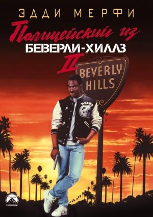Beverly Hills Cop II 706x1000