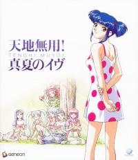 Tenchi-Muyo!: La película 2 - La hija de la oscuridad poster