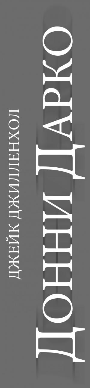 Donnie Darko 1164x5000