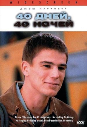 40 Days and 40 Nights 549x798