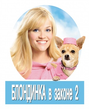Legally Blonde 2: Red, White & Blonde 3324x4103