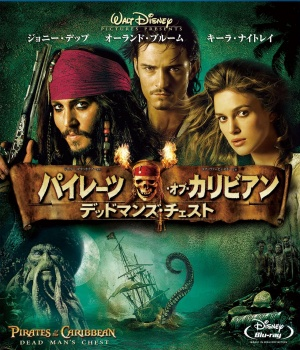 Pirates of the Caribbean: Dead Man's Chest 1457x1698