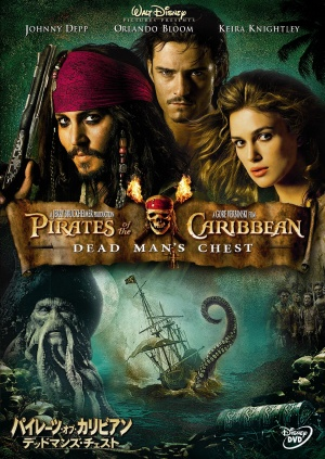 Pirates of the Caribbean: Dead Man's Chest 1533x2159