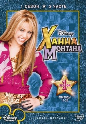 Hannah Montana 350x502