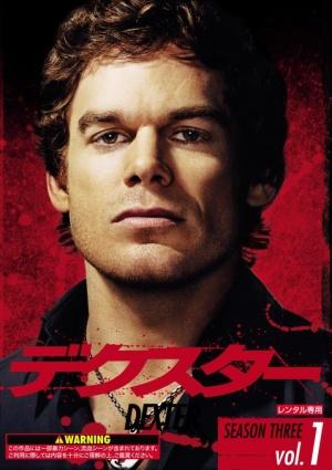 Dexter 722x1024