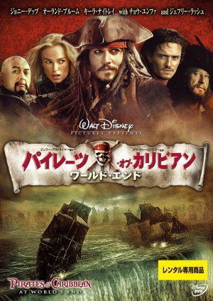 Pirates of the Caribbean: At World's End 1534x2161