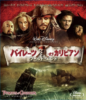 Pirates of the Caribbean: At World's End 1461x1701