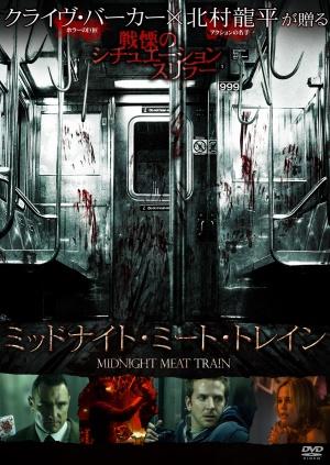 The Midnight Meat Train 1417x2000