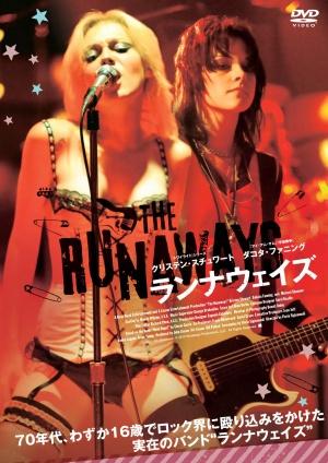 The Runaways 1535x2172