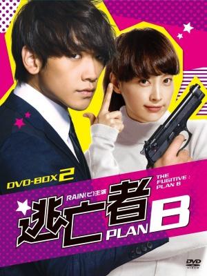 Domangja: Plan B 1125x1500