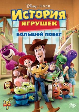 Toy Story 3 783x1112