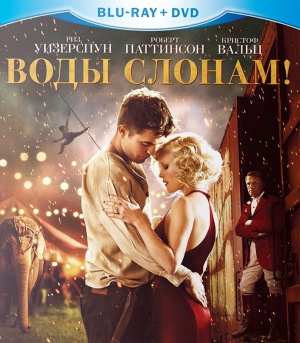 Water for Elephants 690x789