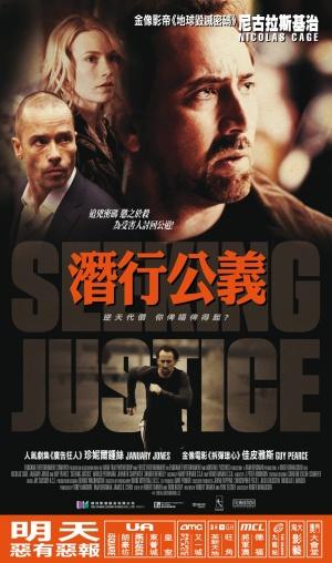 Seeking Justice 921x1559