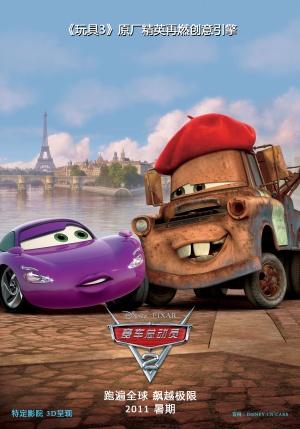 Cars 2 2067x2953